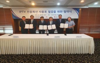 KCC Standing Commissioner Hur meets with IPTV and content operators