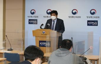 """Fifth Term of Korea Communications Commission Announces its Vision, """"Happy Media together with the People"""""""