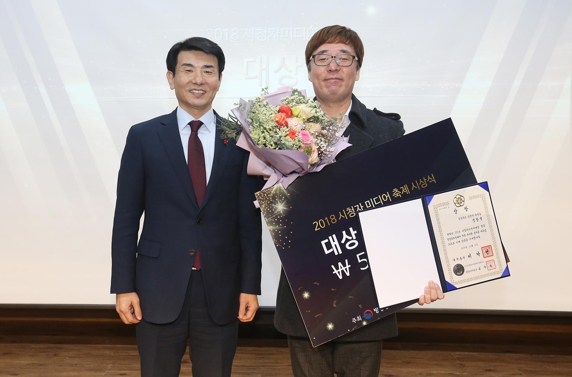 2018 시청자미디어대상 시상식